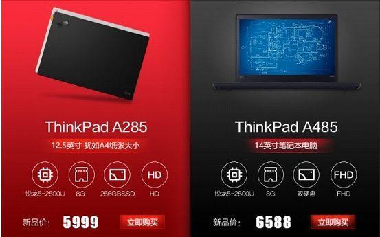 ThinkPad A系列商用笔记本系列ThinkPad A485评测