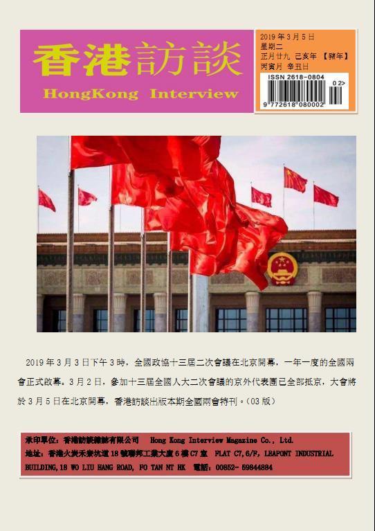 香港访谈杂志2019两会特刊 2019年3月5日电子版