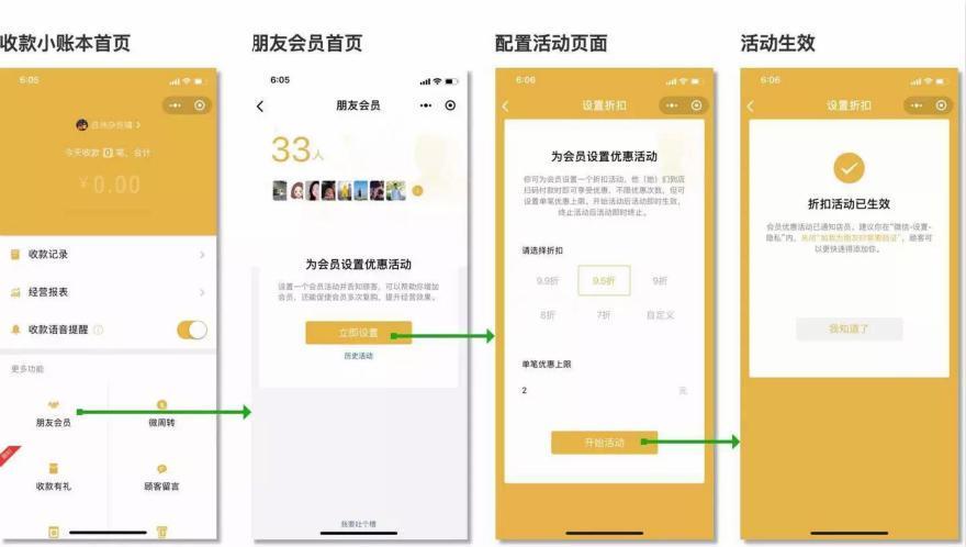 """微信支付内测""""朋友会员""""功能:拓展线下支付场景的照片 - 3"""