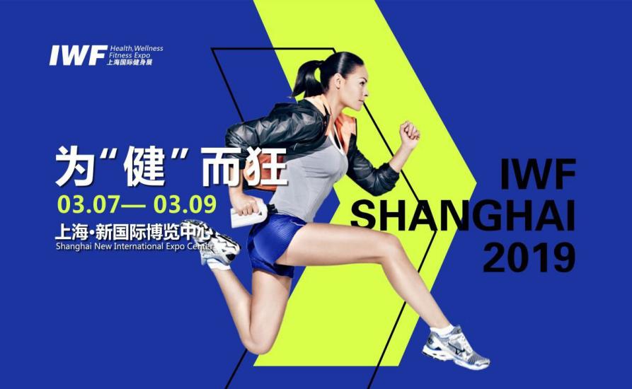 """""""引领潮流,与世界对话""""― 2019 IWF 国际健身展蓄势待发!"""