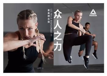锐步Reebok推出莱美Les Mills全新训练装备, 集众人之力,掀早春健身热潮