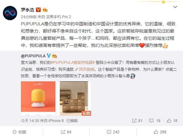 罗永浩微博发声推荐智能存钱罐 已上线小米众筹的照片 - 2