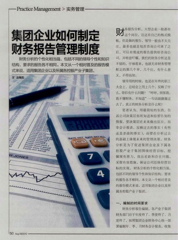 原智库]赵:集团企业如何制定财务报告管理制度