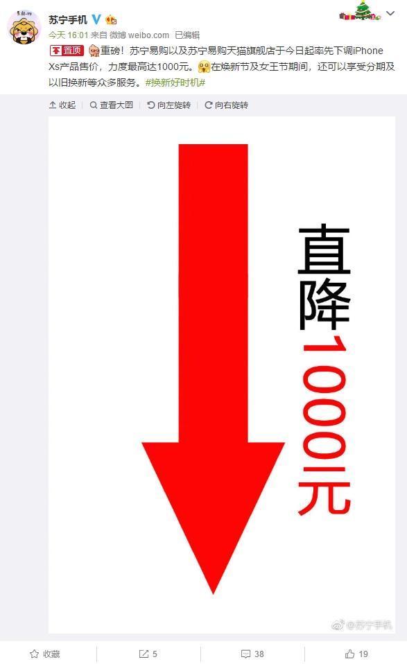 iPhone XS、XS Max 大降价 最高降幅1700元的照片 - 2