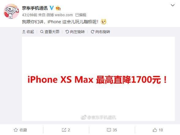 iPhone XS、XS Max 大降价 最高降幅1700元的照片 - 3