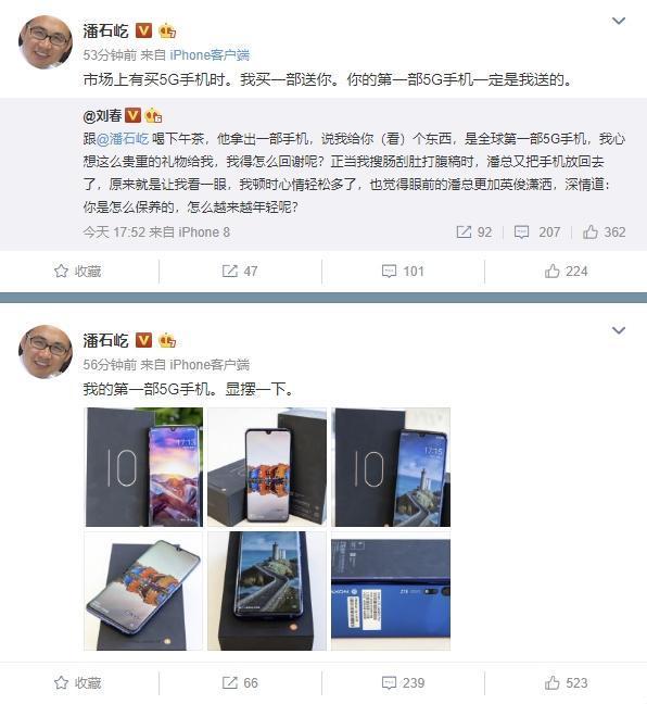 拿到国内首张5G SIM卡后:潘石屹喜提中兴5G手机的照片 - 2