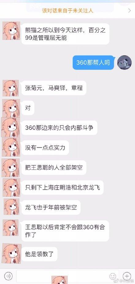 消息称熊猫直播进入破产清算 3月18日关闭服务器的照片 - 5