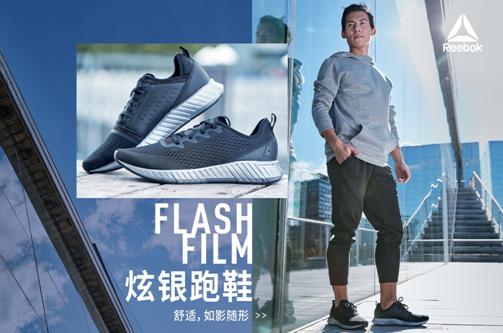 Reebok FLASH FILM炫银跑鞋,如影随形,打造春日破速畅跑体验