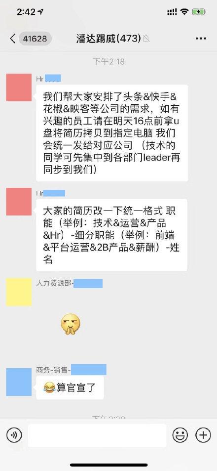 消息称熊猫直播进入破产清算 3月18日关闭服务器的照片 - 2