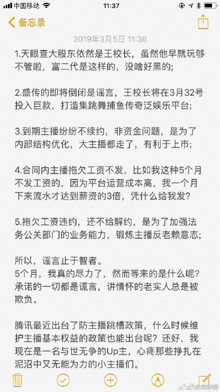 消息称熊猫直播进入破产清算 3月18日关闭服务器的照片 - 6