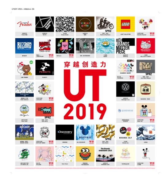 优衣库推出2019春夏UT系列,打破文化壁垒,开启四大穿越创造力之旅