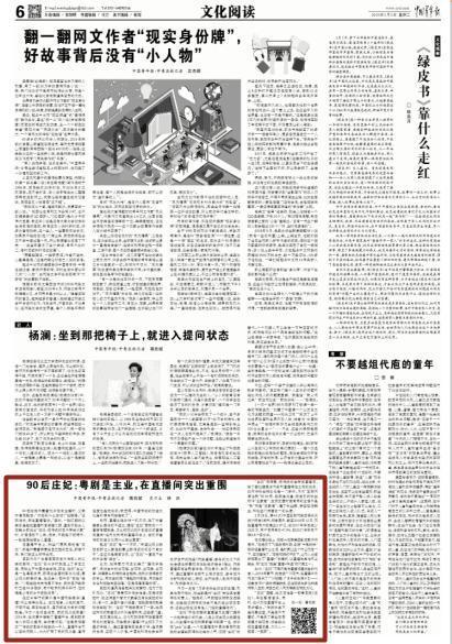 """""""直播+非遗""""的成功案例:酷狗直播助力戏曲演员突围"""