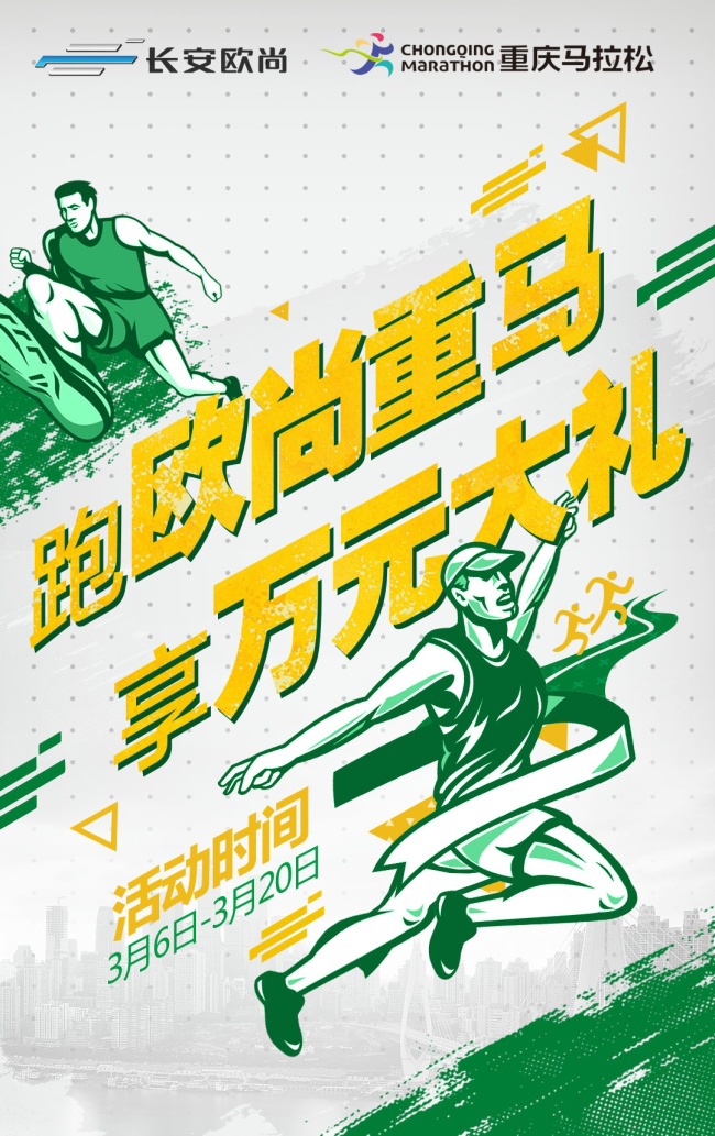 长安欧尚汽车举办线上马拉松大赛,掀起全民健身新风潮