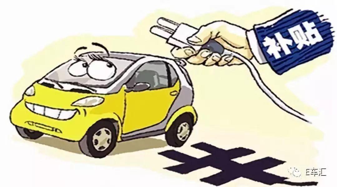 新能源购车优惠还在 但补贴取消是迟早的事