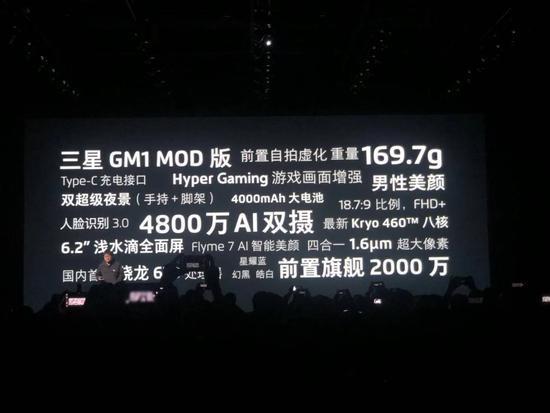 魅族Note9发布:800万元定制水滴屏 售价1398元起的照片 - 4