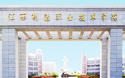 江西制造职业技术学院电子商务专业双创人才培养创佳绩
