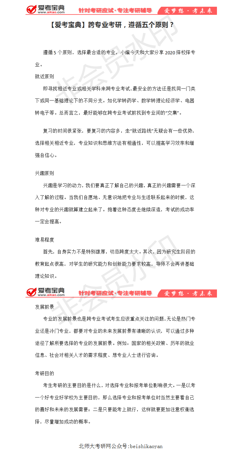 【爱考宝典】跨专业考研,遵循五个原则?-雪花新闻