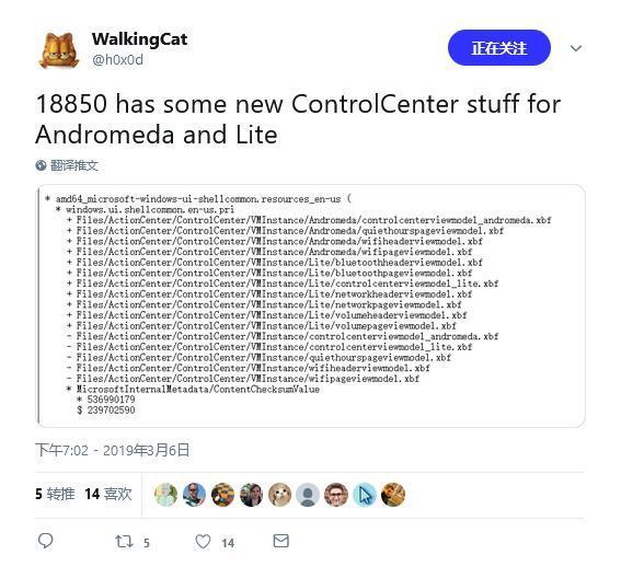Win10 Build 18850中发现Lite和Andromeda新线索的照片 - 2