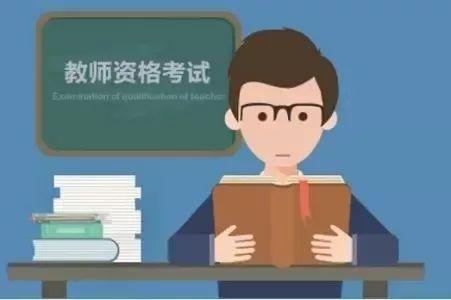 快看!教师资格证笔试考前必须知道的5大注意事项!-雪花新闻