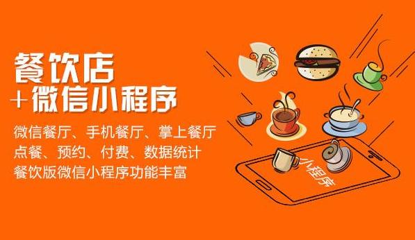 点餐小程序 让餐厅运营更智能 - 第2张  | 云快卖新手学院