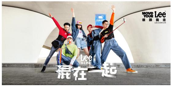 "Lee X-LINE年轻会玩,就要#混在一起#——Lee X-LINE与喜茶""混""出色"