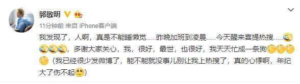 郭敬明回应公司接连注销上热搜:很少发博了,放过我吧