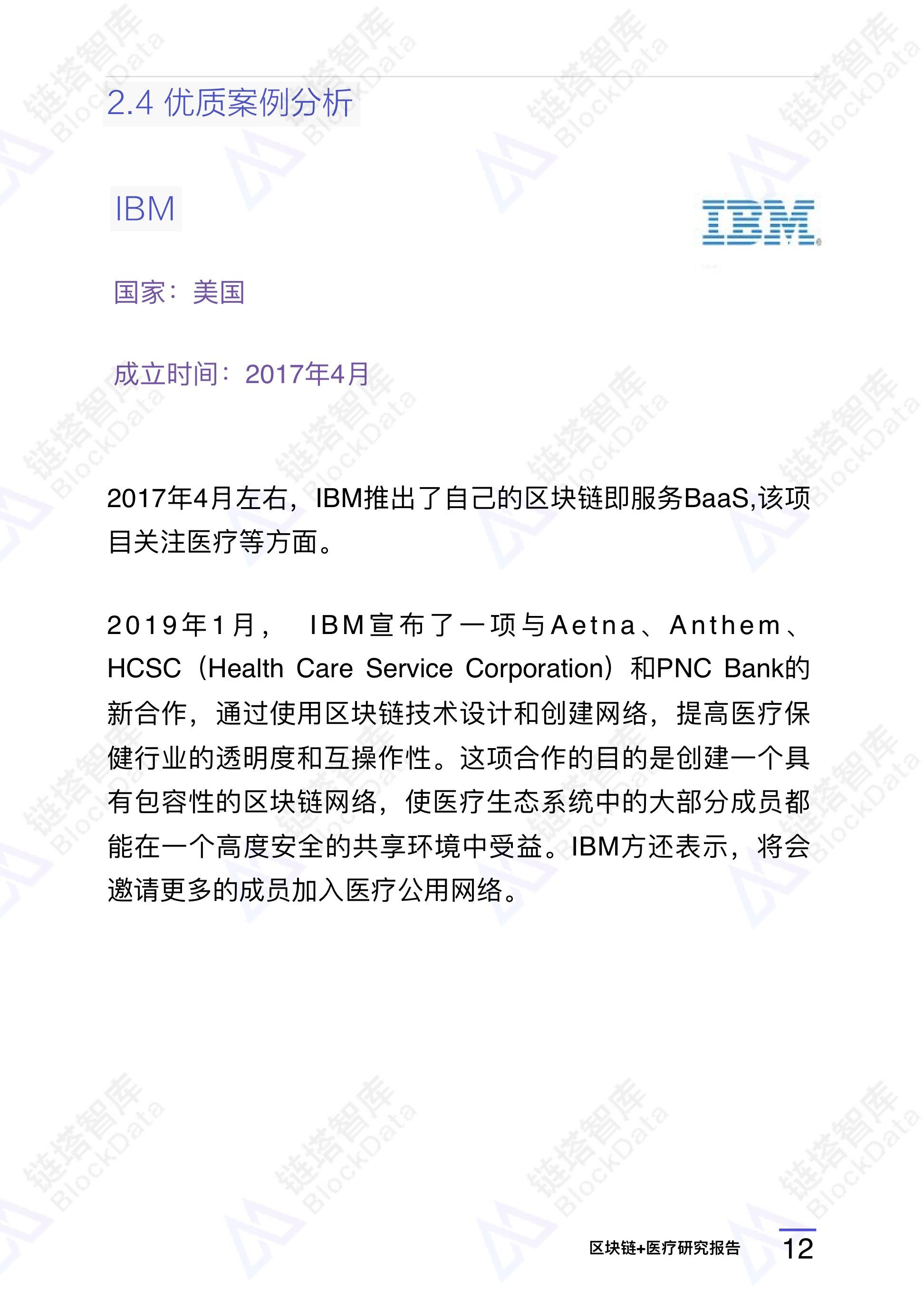 《区块链+医疗研究报告》:阿里、IBM均布局区块链医疗领域