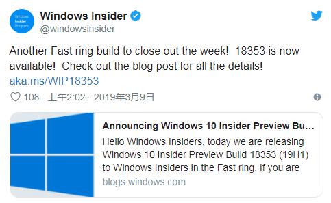 快速更新通道迎来Win10 19H1 build 18353预览的照片 - 2
