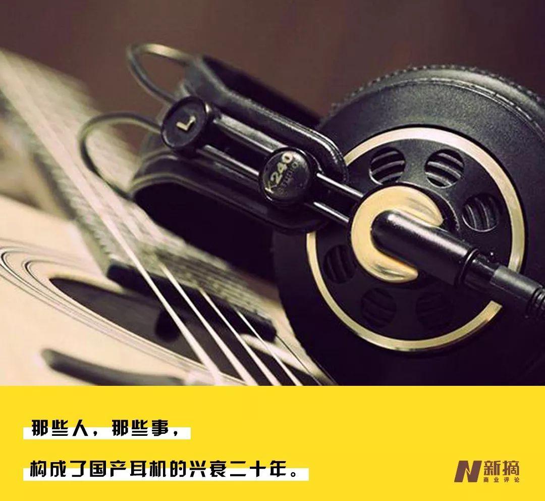寻找国产耳机