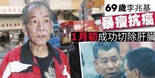 香港演员李兆基因肝癌去世 享年69岁的照片 - 6