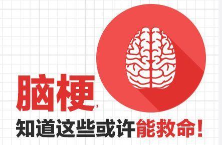 脑梗发生的过程是什么?哪些人应该小心脑梗?