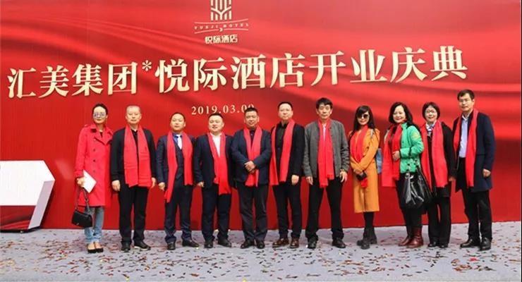 鸿基始创,骏业日新――汇美集团•悦际酒店开业庆典成功举办