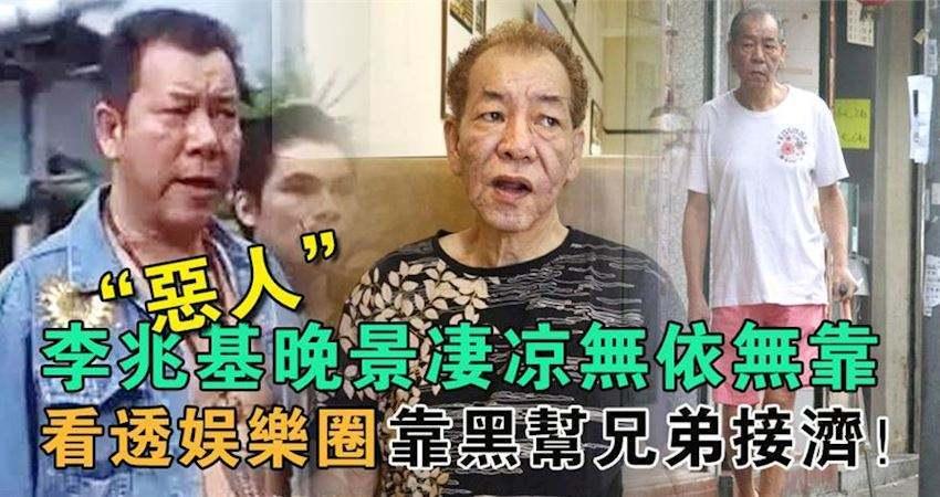 香港演员李兆基因肝癌去世 享年69岁的照片 - 10