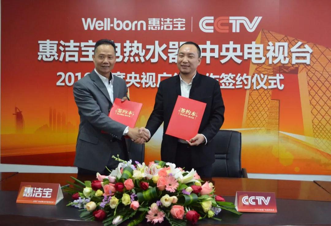 重要通知丨惠洁宝央视CCTV-10频道广告片收视指南