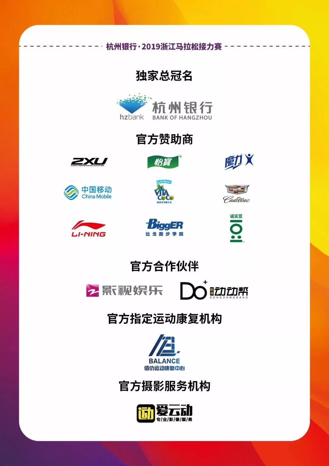 杭州银行·浙江马拉松接力赛公开组成绩公示–浙大户外冠军!-雪花新闻