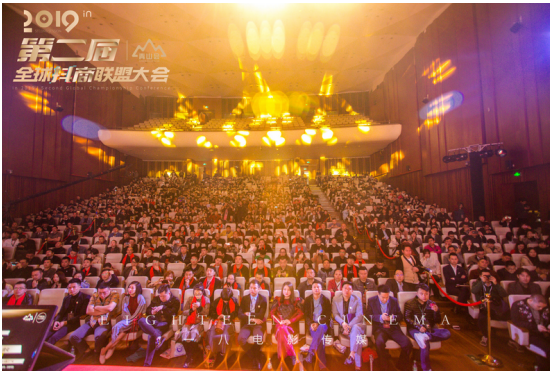 2019年第二届千人全球抖商世界联盟广州大会圆满落幕!