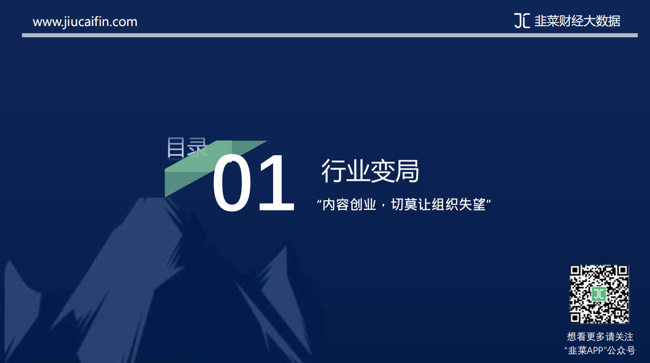 韭菜财经大数据:《2019年内容创业市场报告》插图2
