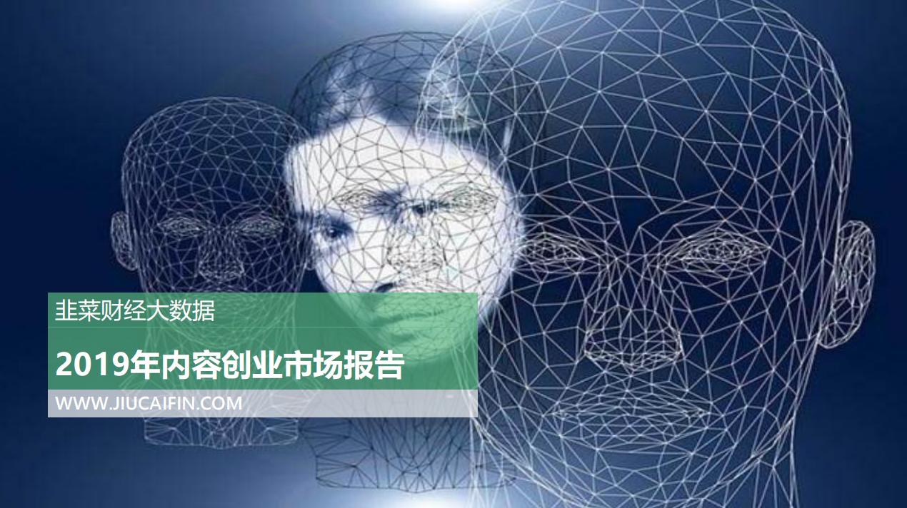 韭菜财经大数据:《2019年内容创业市场报告》插图