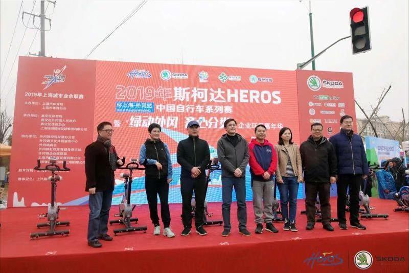 2019斯柯达HEROS中国自行车系列赛环上海外冈站精彩落幕