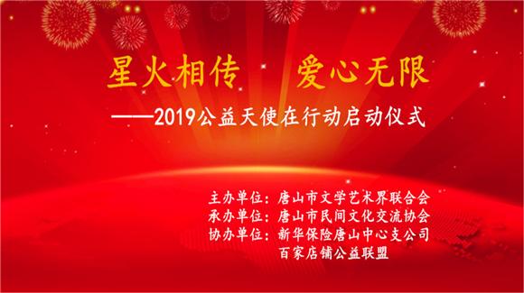 星火相传・爱心无限-2019公益天使在行动启动仪式