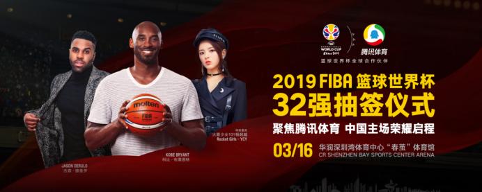 火箭少女101杨超越助力篮球世界杯,抽签仪式将与科比姚明同台