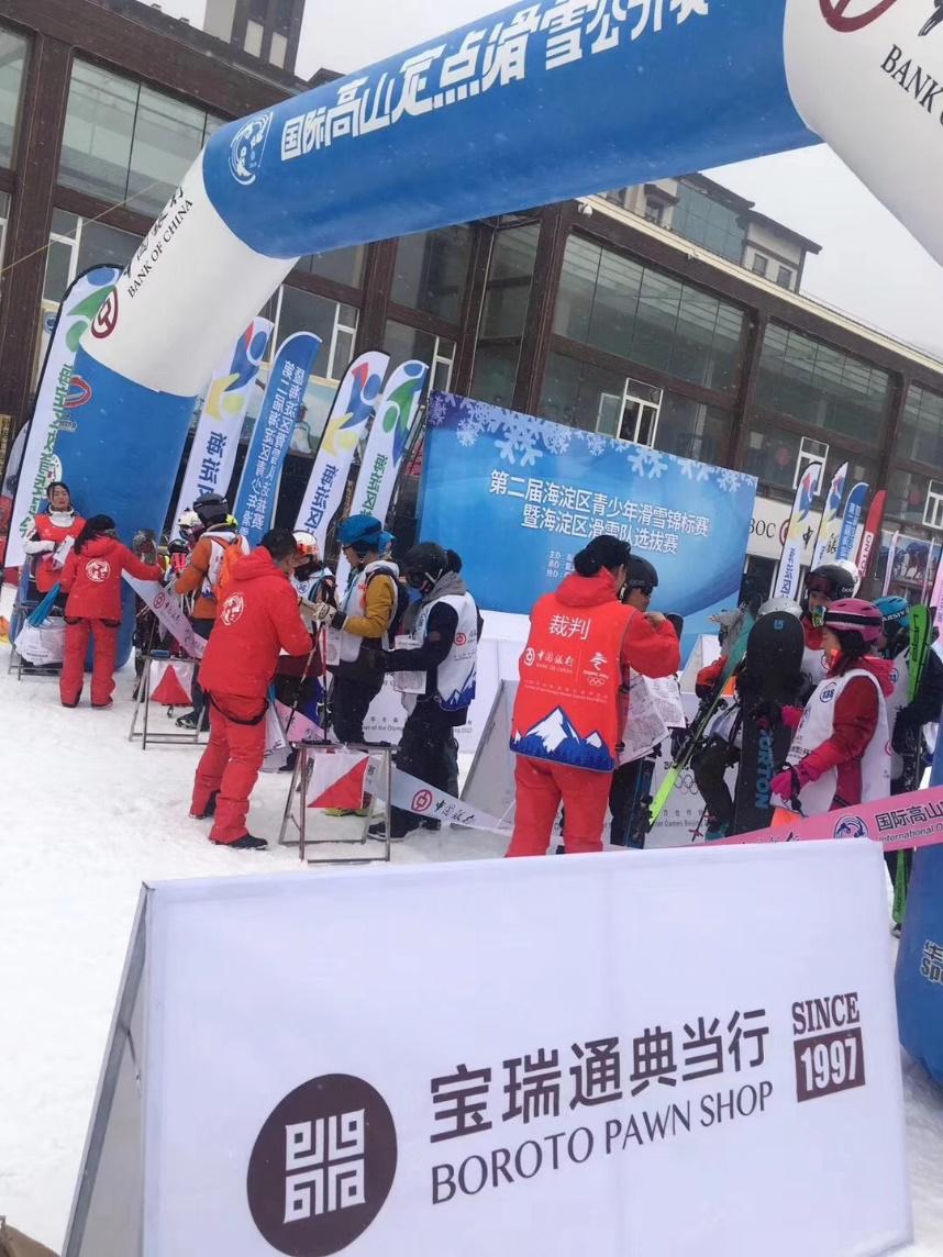 """宝瑞通助力""""国民滑雪第一赛""""走向国际"""