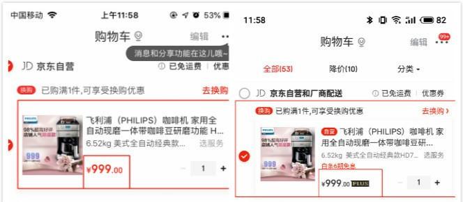 """158元的会员白买了?京东被曝""""PLUS专享价""""竟无折扣的照片 - 3"""