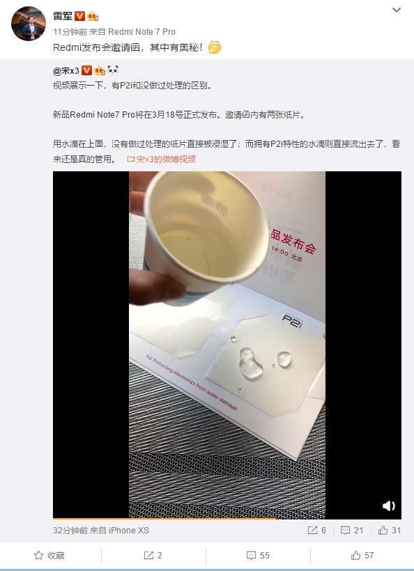 红米Note 7 Pro邀请函:倒上水神奇一幕出现了的照片 - 2