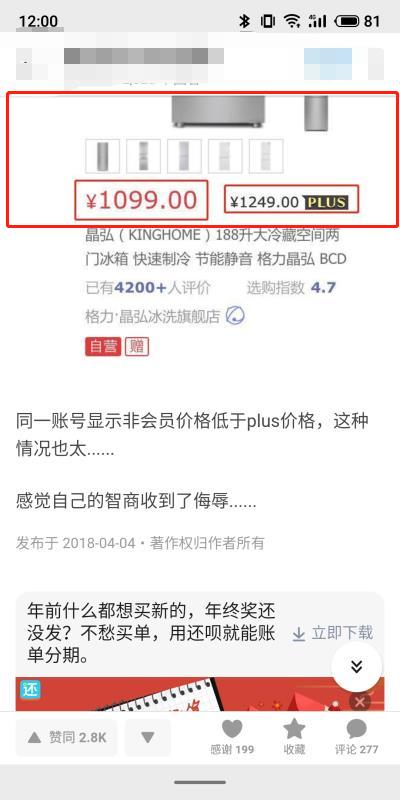 """158元的会员白买了?京东被曝""""PLUS专享价""""竟无折扣的照片 - 4"""