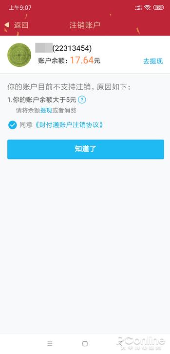 QQ注销功能上线!手把手教你注销QQ及微信账号的照片 - 9