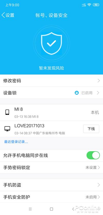 QQ注销功能上线!手把手教你注销QQ及微信账号的照片 - 5