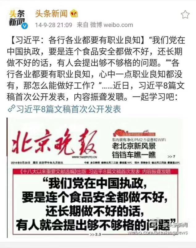 """成都七中事件始末 食品安全""""焦虑症""""引发的社会恐慌(系列二)-中国传真"""