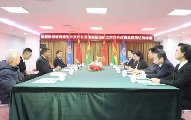 玻利维亚外交部长莅临北京国丹医院访问考察