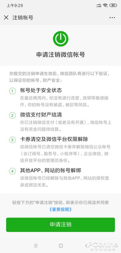 QQ注销功能上线!手把手教你注销QQ及微信账号的照片 - 12